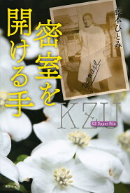 密室を開ける手 KZ Upper File/藤本ひとみ【1000円以上送料無料】