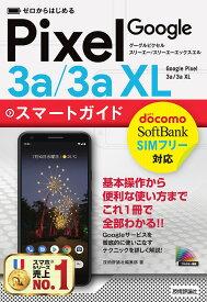 ゼロからはじめるGoogle Pixel 3a/3a XLスマートガイド/技術評論社編集部【1000円以上送料無料】