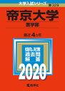 帝京大学 医学部 2020年版【1000円以上送料無料】