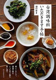 台湾調味料いただきます手帖 使いこなしで、現地の味もいつものご飯も思い通り/沼口ゆき【1000円以上送料無料】