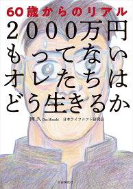 2000万円もってないオレたちはどう生きるか 60歳からのリアル/岡久/日本ライフシフト研究会【1000円以上送料無料】