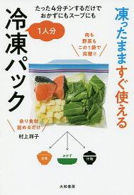 凍ったまますぐ使える1人分冷凍パック たった4分チンするだけでおかずにもスープにも/村上祥子/レシピ【1000円以上送料無料】