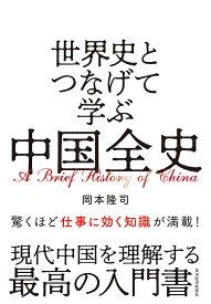 世界史とつなげて学ぶ中国全史/岡本隆司【1000円以上送料無料】