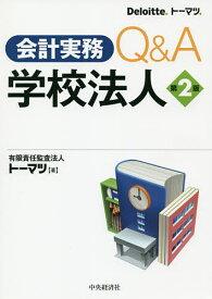 会計実務Q&A学校法人/トーマツ【1000円以上送料無料】