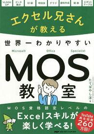 エクセル兄さんが教える世界一わかりやすいMOS教室/たてばやし淳【1000円以上送料無料】