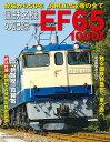 国鉄名機の記録EF65 1000番代【1000円以上送料無料】