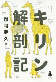 キリン解剖記/郡司芽久【1000円以上送料無料】