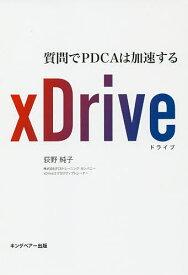 xDrive 質問でPDCAは加速する/荻野純子【1000円以上送料無料】