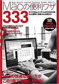 Macの便利ワザ333 2019年最新版【1000円以上送料無料】