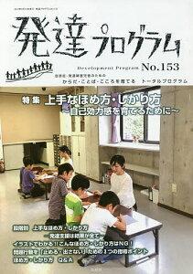 発達プログラム No.153/コロロ発達療育センター【1000円以上送料無料】