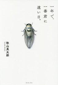 一年で、一番君に遠い日。/秋山真太郎【1000円以上送料無料】