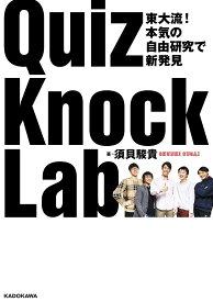 QuizKnock Lab 東大流!本気の自由研究で新発見/須貝駿貴【1000円以上送料無料】