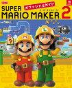 SUPER MARIO MAKER 2オフィシャルガイド【1000円以上送料無料】