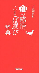和の感情ことば選び辞典【1000円以上送料無料】