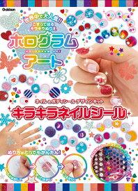 ホログラムアート キラキラネイルシール【1000円以上送料無料】