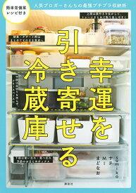 幸運を引き寄せる冷蔵庫 人気ブロガーさんちの最強プチプラ収納術/sumiko/サチ/MI【1000円以上送料無料】