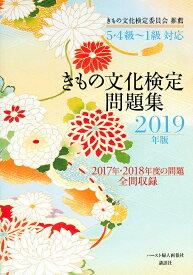 きもの文化検定問題集 2019年版【1000円以上送料無料】