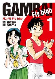 ガンバ!Fly high 1/森末慎二/菊田洋之【1000円以上送料無料】