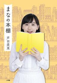 まなの本棚/芦田愛菜【1000円以上送料無料】