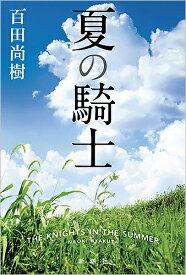 夏の騎士/百田尚樹【1000円以上送料無料】