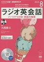 CD ラジオ英会話 8月号【1000円以上送料無料】