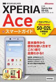 ゼロからはじめるドコモXperia Ace SO−02Lスマートガイド/リンクアップ【1000円以上送料無料】