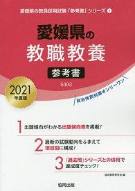'21 愛媛県の教職教養参考書/協同教育研究会【1000円以上送料無料】