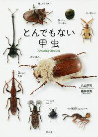 とんでもない甲虫/丸山宗利/福井敬貴【1000円以上送料無料】