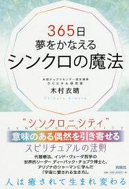 365日夢をかなえるシンクロの魔法/木村衣晴【1000円以上送料無料】