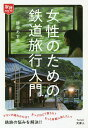 女性のための鉄道旅行入門/蜂谷あす美【1000円以上送料無料】