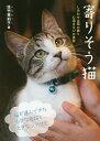 寄りそう猫 しあわせは猫の隣り心温まる17の実話/佐竹茉莉子【1000円以上送料無料】