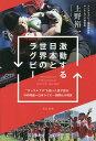 """激動する日本と世界のラグビー """"サンウルブズ""""を創った男が語る、W杯開催=日本ラグビー国際化の現実/上野裕一【1…"""