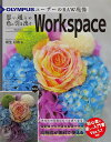 OLYMPUSユーザーのRAW現像思い通りの色を引き出すOlympus Workspace/桐生彩希【1000円以上送料無料】