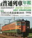 JR普通列車年鑑 2019−2020【1000円以上送料無料】