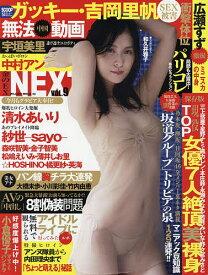 金のEX NEXT 9【1000円以上送料無料】