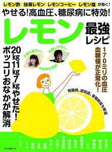 やせる!高血圧、糖尿病に特効!レモン最強レシピ レモン酢、抹茶レモン、レモンコーヒー、レモン塩が効く!【1000円以上送料無料】