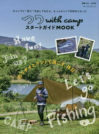 """つりwith campスタートガイドMOOK キャンプに""""釣り""""を足してみたら、もっとキャンプが好きになった【1000円以上送料無料】"""
