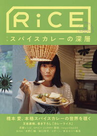 RiCE lifestyle for foodies No11(2019SUMMER)【1000円以上送料無料】