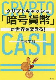 「暗号貨幣(クリプトキャッシュ)」が世界を変える!/中村宇利【1000円以上送料無料】