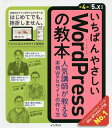 いちばんやさしいWordPressの教本 人気講師が教える本格Webサイトの作り方/石川栄和/大串肇/星野邦敏【1000円以上…