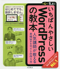 いちばんやさしいWordPressの教本 人気講師が教える本格Webサイトの作り方/石川栄和/大串肇/星野邦敏【1000円以上送料無料】