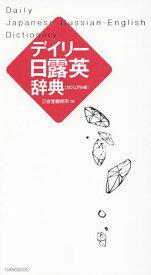 デイリー日露英辞典 カジュアル版/三省堂編修所【1000円以上送料無料】