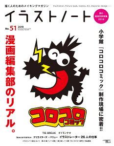 イラストノート 描く人のためのメイキングマガジン No.51(2019)【1000円以上送料無料】