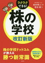 株の学校/窪田剛/柴田博人【1000円以上送料無料】