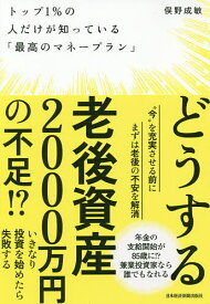 トップ1%の人だけが知っている「最高のマネープラン」/俣野成敏【1000円以上送料無料】