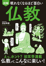 図解眠れなくなるほど面白い仏教 えっ、ホント?初耳学満載 仏教って、こんなに楽しい!/渋谷申博【1000円以上送料無料】