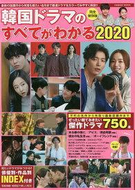 韓国ドラマのすべてがわかる 2020【1000円以上送料無料】