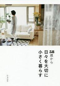 58歳から日々を大切に小さく暮らす/ショコラ【1000円以上送料無料】