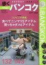 歩くバンコク 2019−2020【1000円以上送料無料】