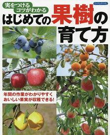 はじめての果樹の育て方 実をつけるコツがわかる 年間の作業がわかりやすくおいしい果実が収穫できる!【1000円以上送料無料】